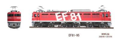 VRM5版EF81-95
