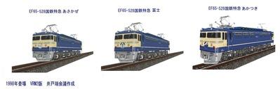 VRM2版EF65-528特急富士・あさかぜ・あかつき