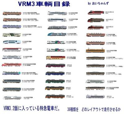 VRM3特急電車目録1