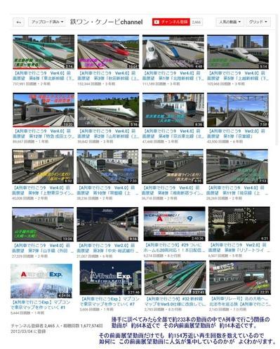 A列車で行こう9鉄ワン・ケノービさん前面展望動画4
