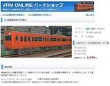 103系オレンジ色VRM5-2