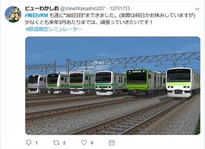 VRM5画像ビューわかしおさん17-E231系揃い踏み