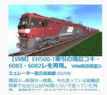 VRM鉄道模型シミュレーター独り言倶楽部