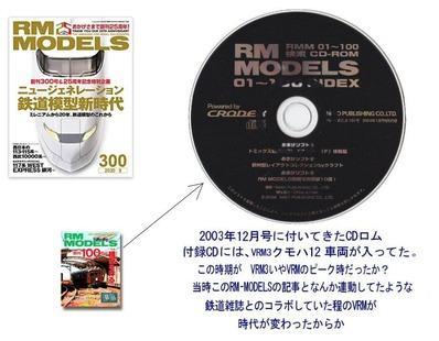 RM-MODLS300号記念号1