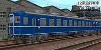VRMonLine 12系客車1