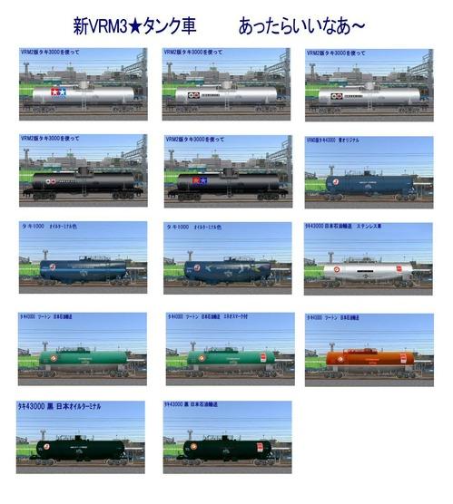 VRM仮想タンク車B