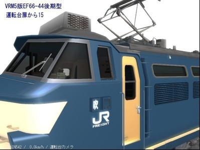 EF66-44運転席扉から15