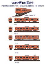 VRM2版103系スーパーJRオレンジ編成11