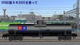 VRM仮想タンク車2