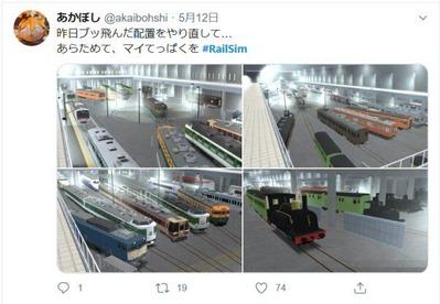 車両博物館RailSim8