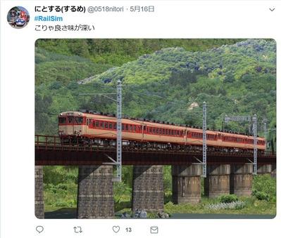 RailSimにとする(するめ)さんキハ58系1