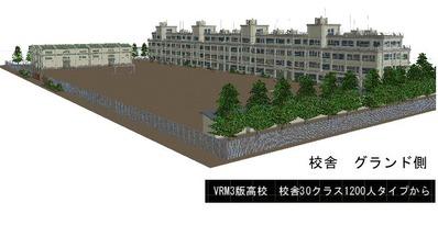 VRM3高校1200人タイプ4
