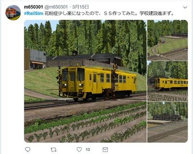 RaillSimTwitter画像4