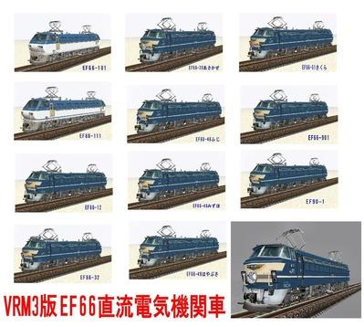 EF66機関車軍団1