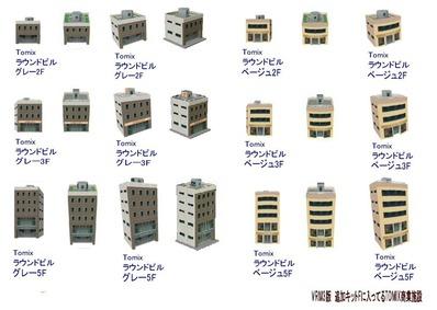 Tomix建物カタログ3