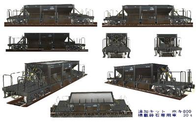 VRM3版貨物車両14年前のホキ8001