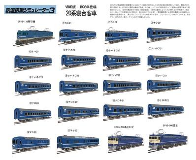 VRM2版20系寝台客車B1