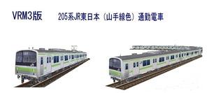 205系JR東山手線色通勤電車VRM3版2