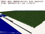 VRM3樹木配置4000本