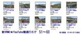 動画リスト51-60