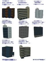 VRM3版INAGIC商業ビル2