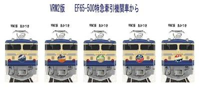 越河レイアウト夜汽車シリーズ12-EF65-500あかつき7