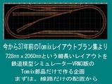 TomixPLAN-M4動画タイトル用3