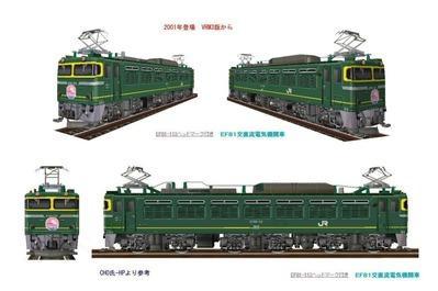 VRM3版EF81-111トワイライト画像1