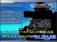 VRMOnline試運転2
