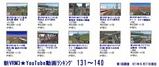 動画リスト131-140