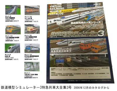 鉄道模型シミュレータ—3特急大全集3