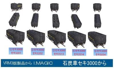 VRM3版石炭車セキ3000軍団1