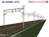 TOMIX 複線架線柱近代型 128�斜め2.