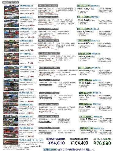 VRM4価格リスト1