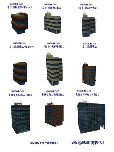 IMAGIC版商業ビル部品カタログ1