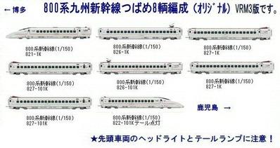 800系九州新幹線8輌編成