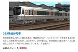 223系1000番台西日本VRM5版1