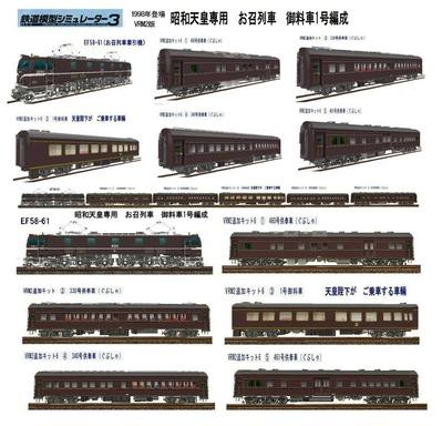 EF5861お召列車編成カタログ1