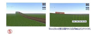 VRM3勾配区間制作その5