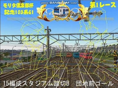 15編成スタジアム踏切Bゴール2