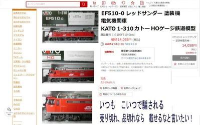EF510レッドサンダー広告1