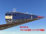 EF64-1000JR重連コンテナ20輌編成A