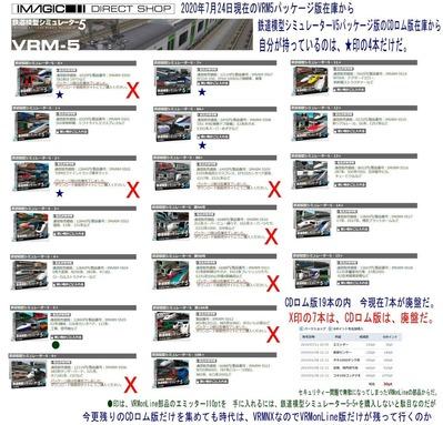 VRM5版パッケージ版在庫2