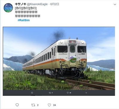 RailSim作者きさのきさんキハ58系急行えびの2