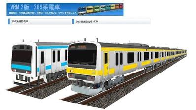 JR209系京浜東北線-南武線VRM2版