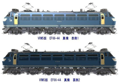 EF66-44真横1
