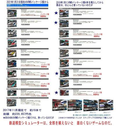VRM5パッケージ版ダイレクトショップ販売2021.1.31