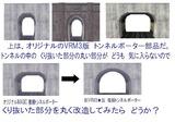 トンネル考察8