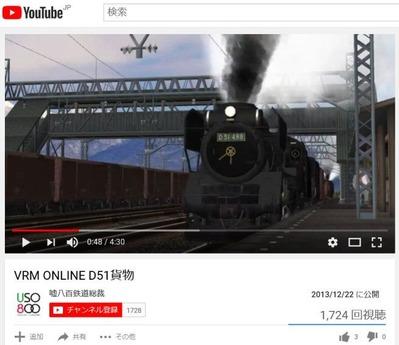 VRMonlineUSO800さんD51動画1