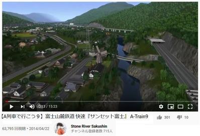A列車で行こう9富士山麓鉄道快速1